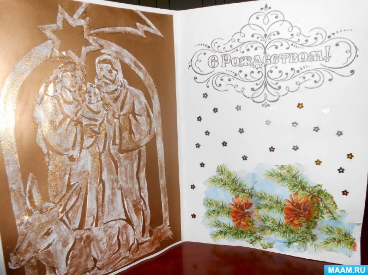 Мастер-класс «Рождественская открытка с элементами декупажа и вытынанки»