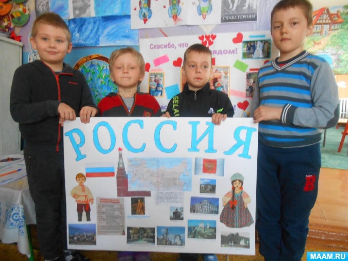 Занятие «Наша Родина-Россия» в старшей группе