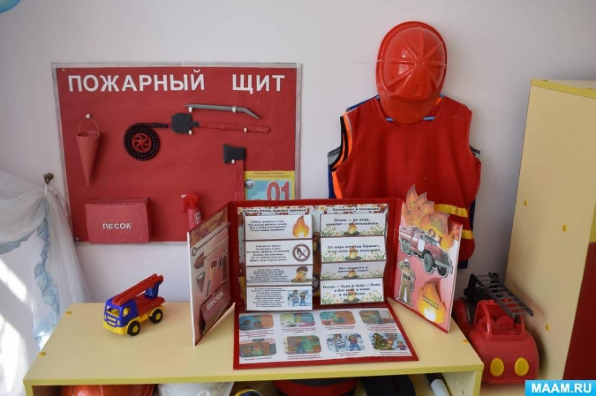 Создание лэпбука по пожарной безопасности «Не играй с огнем»