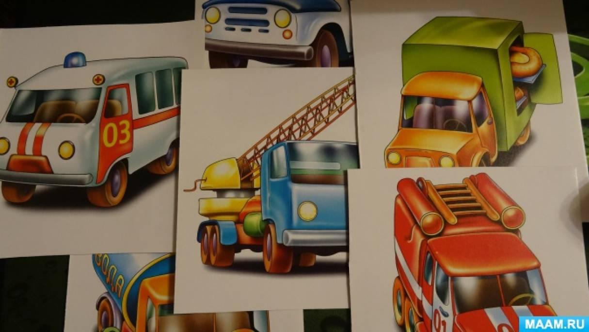 Дидактическая игра по ПДД «Какие машины можно встретить в городе?»