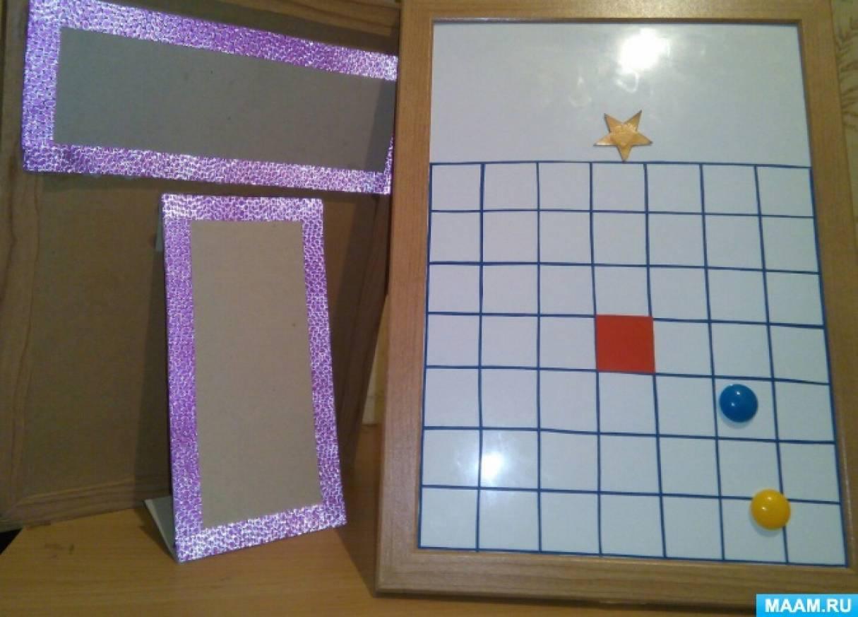 Дидактическая игра «Созвездие» на математическом планшете
