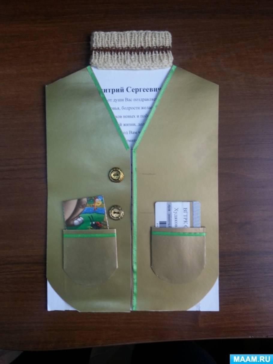 Мастер-класс «Открытка-жилет Ветерану»