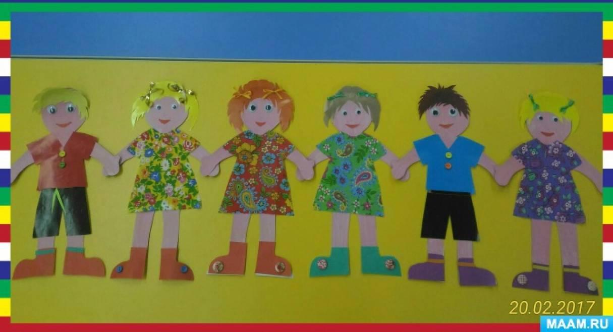 Мастер-класс по гендерному воспитанию для детей 3–6 лет. Аппликация «Одежда для девочек и одежда для мальчиков»
