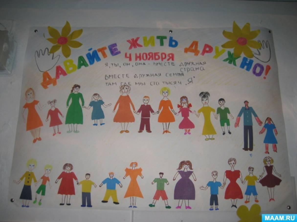 Акция ко Дню народного единства 4 ноября «Давайте жить дружно!»