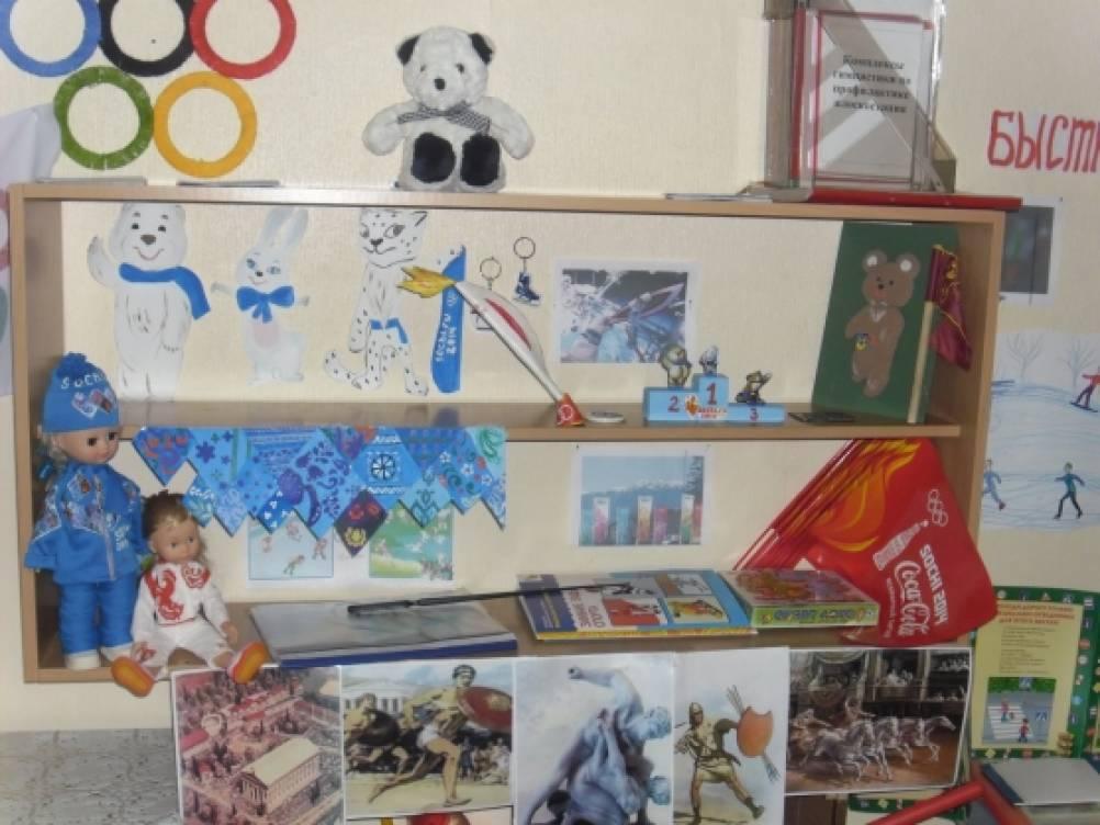 Мини-музей «Олимпийские игры» как средство приобщения детей старшего дошкольного возраста к культуре ЗОЖ