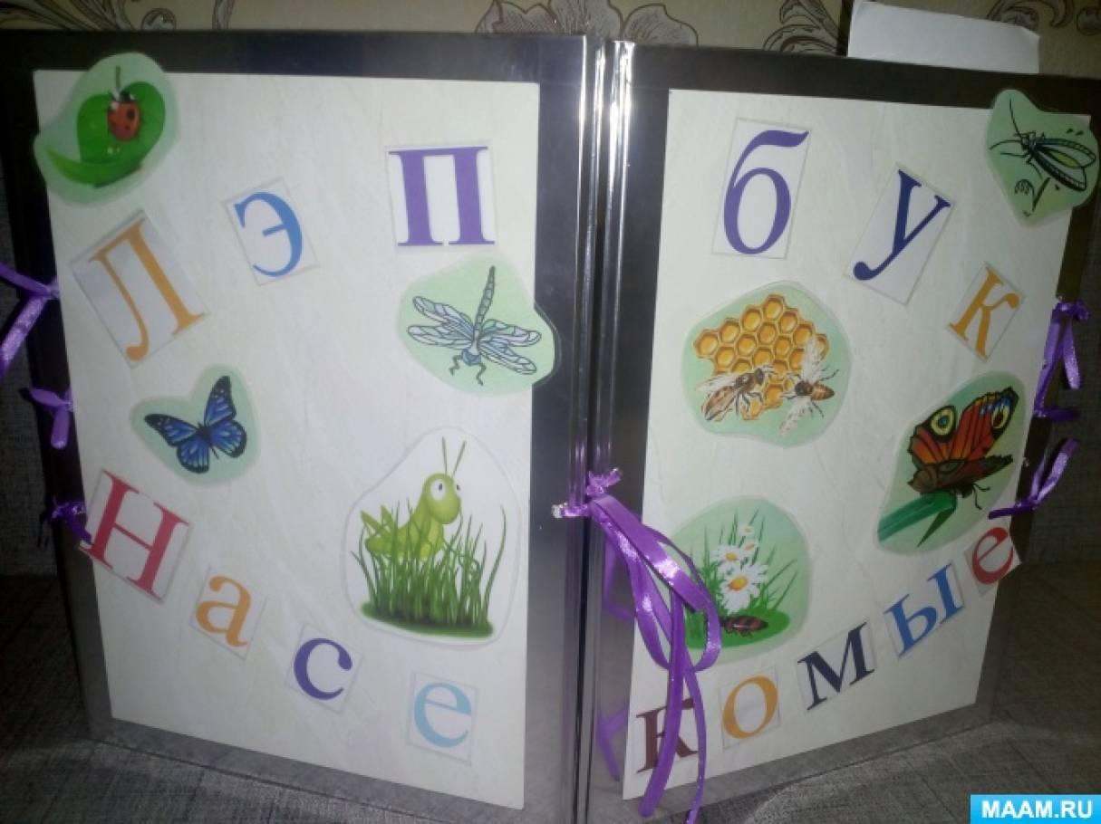 Использование эколого-речевого материала в работе с детьми дошкольного возраста. Лэпбук «Насекомые»