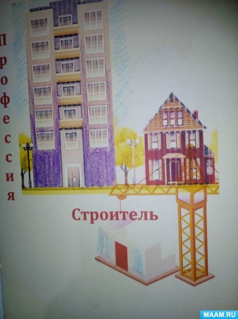 Наша книжка-малышка «Профессия «Строитель»