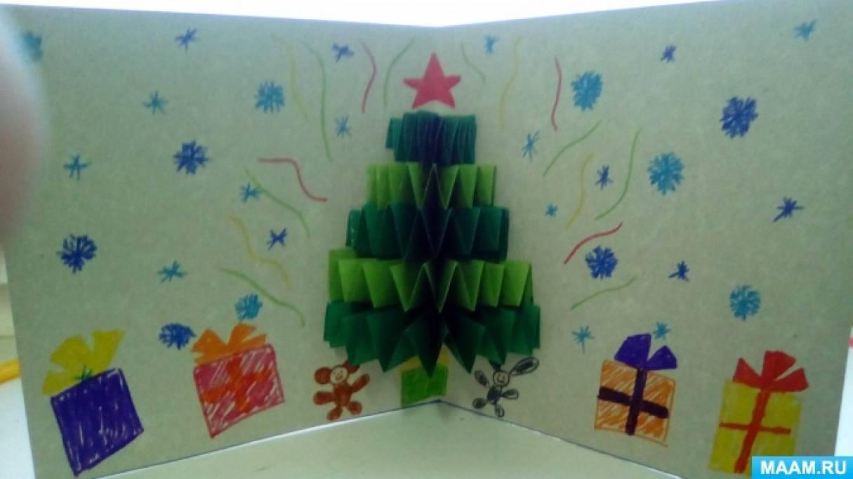 Мастер-класс по изготовлению объемной новогодней открытки