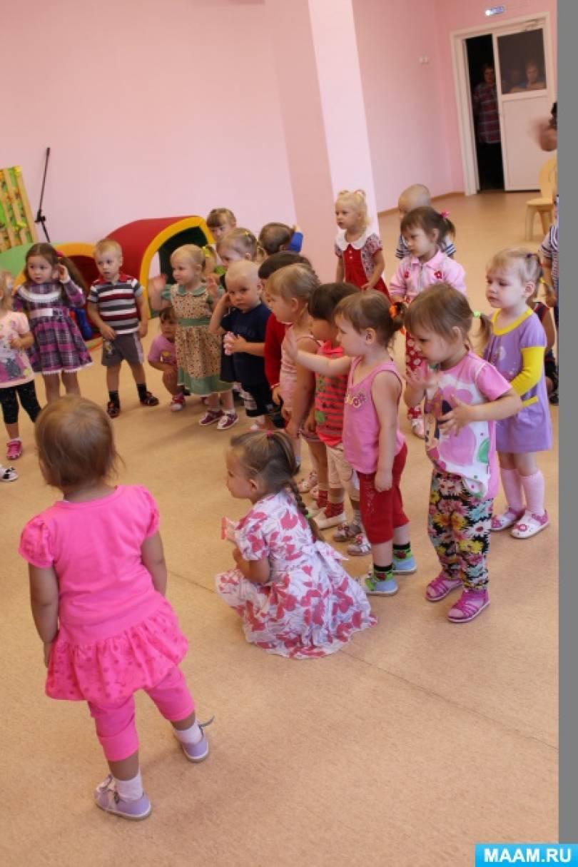 Праздник, посвященный Дню знаний для детей 2–3 лет. Игровая программа
