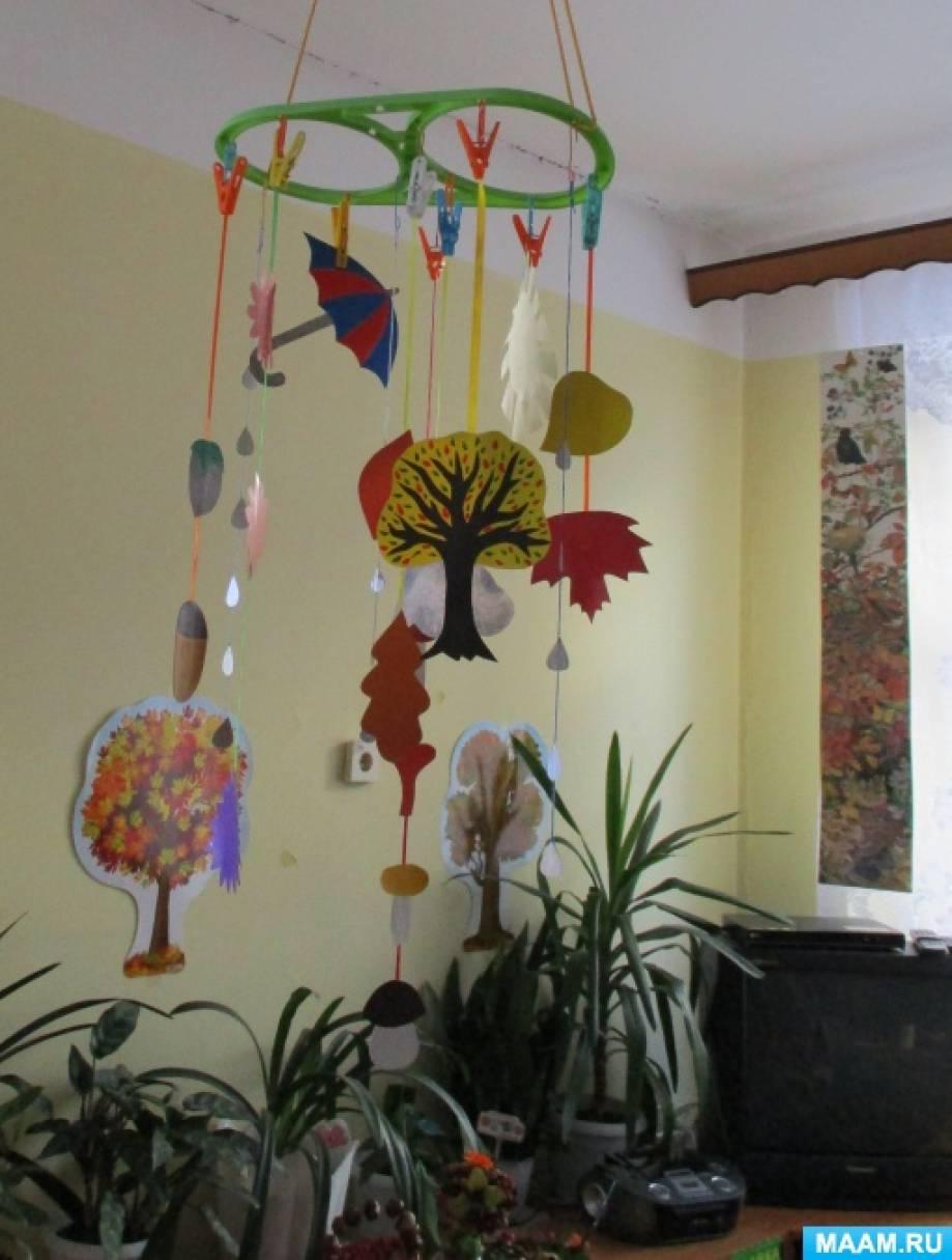 Как украсить раздевалку в детском саду своими руками осень 52