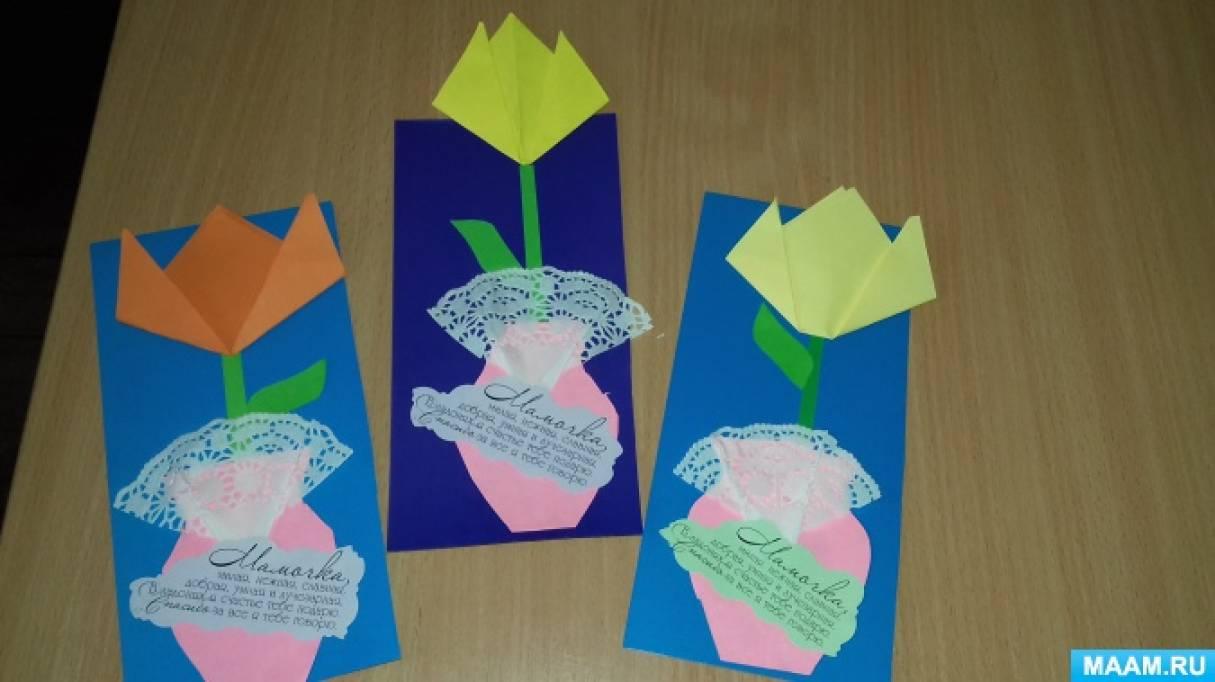 Открытки на День матери «Тюльпан в технике оригами»