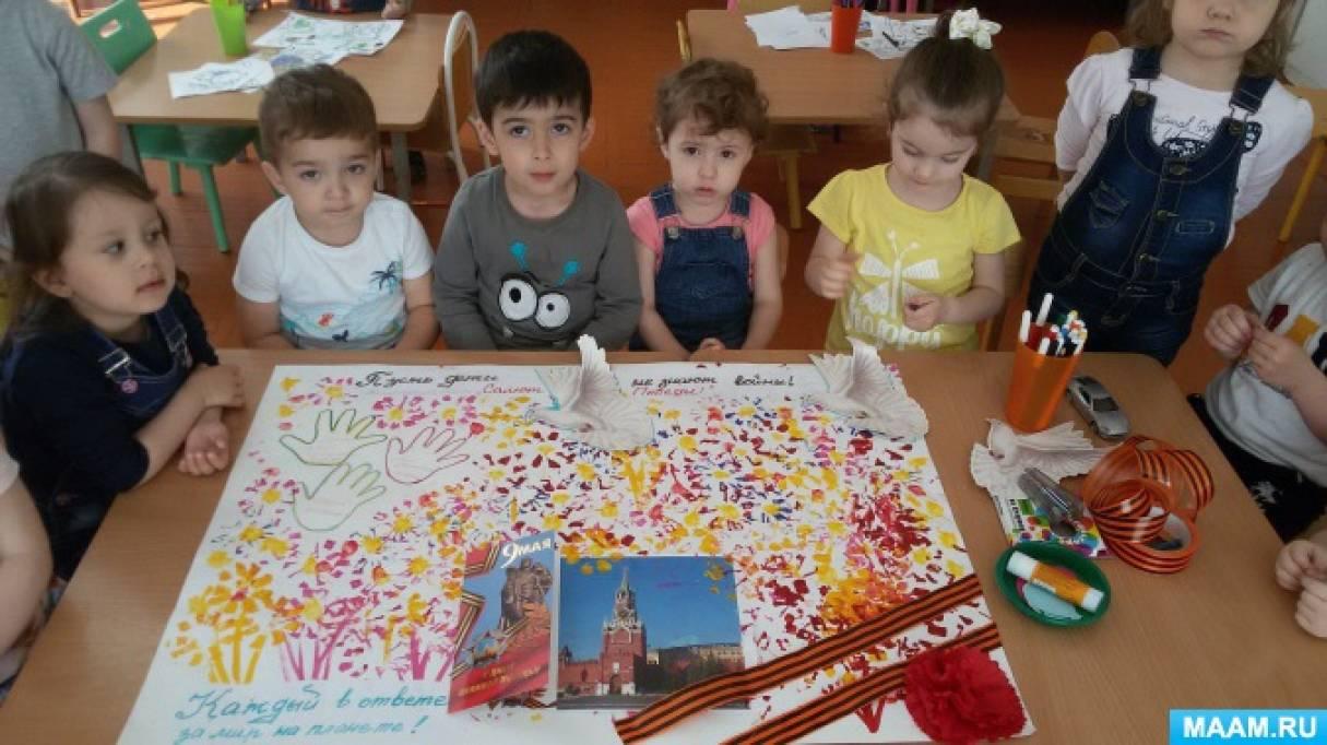 Мастер-класс. Коллективная работа по рисованию «Салют Победы» в первой младшей группе