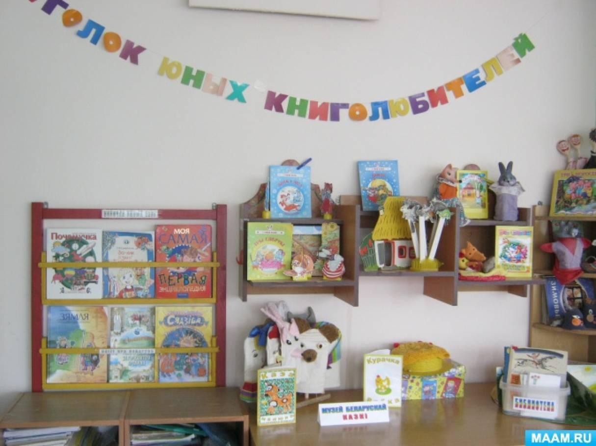 Организация уголка книги в старшей группе