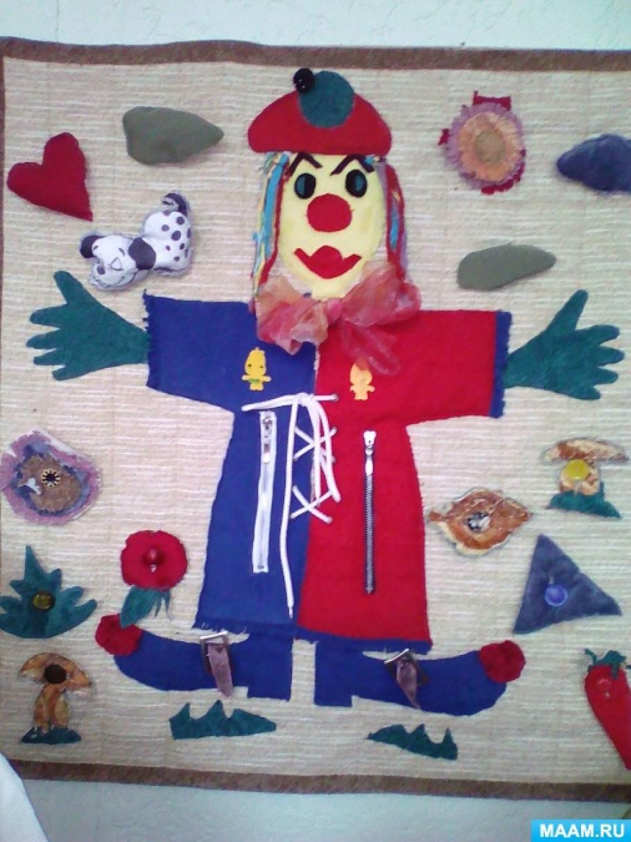 «Веселый клоун». Пособие по развитию моторики рук младших дошкольников