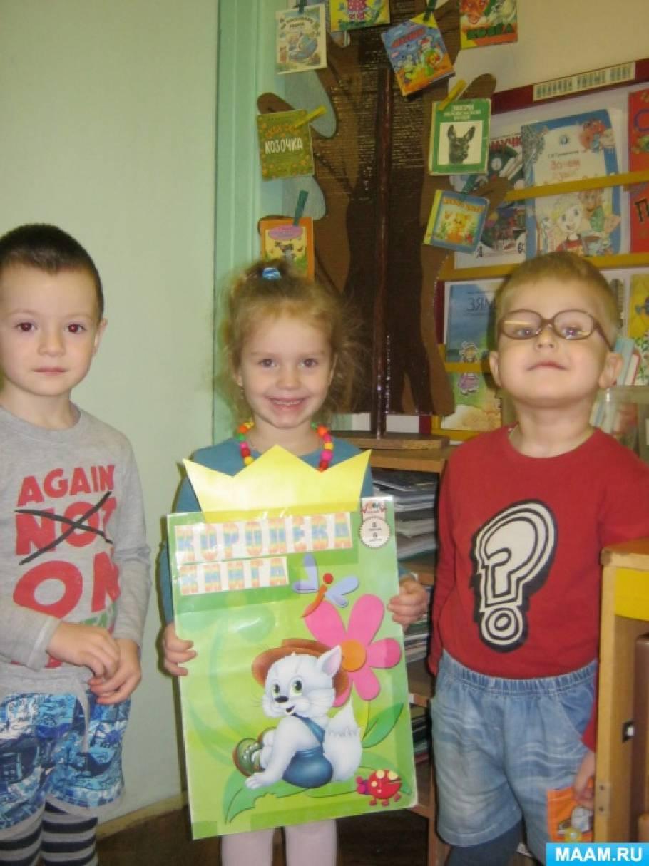 Фотоотчет о дне книги в младшей группе.