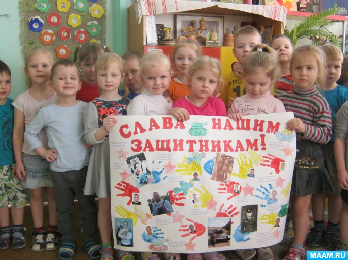 Поздравительная стенгазета «Слава нашим защитникам!» в младшей группе
