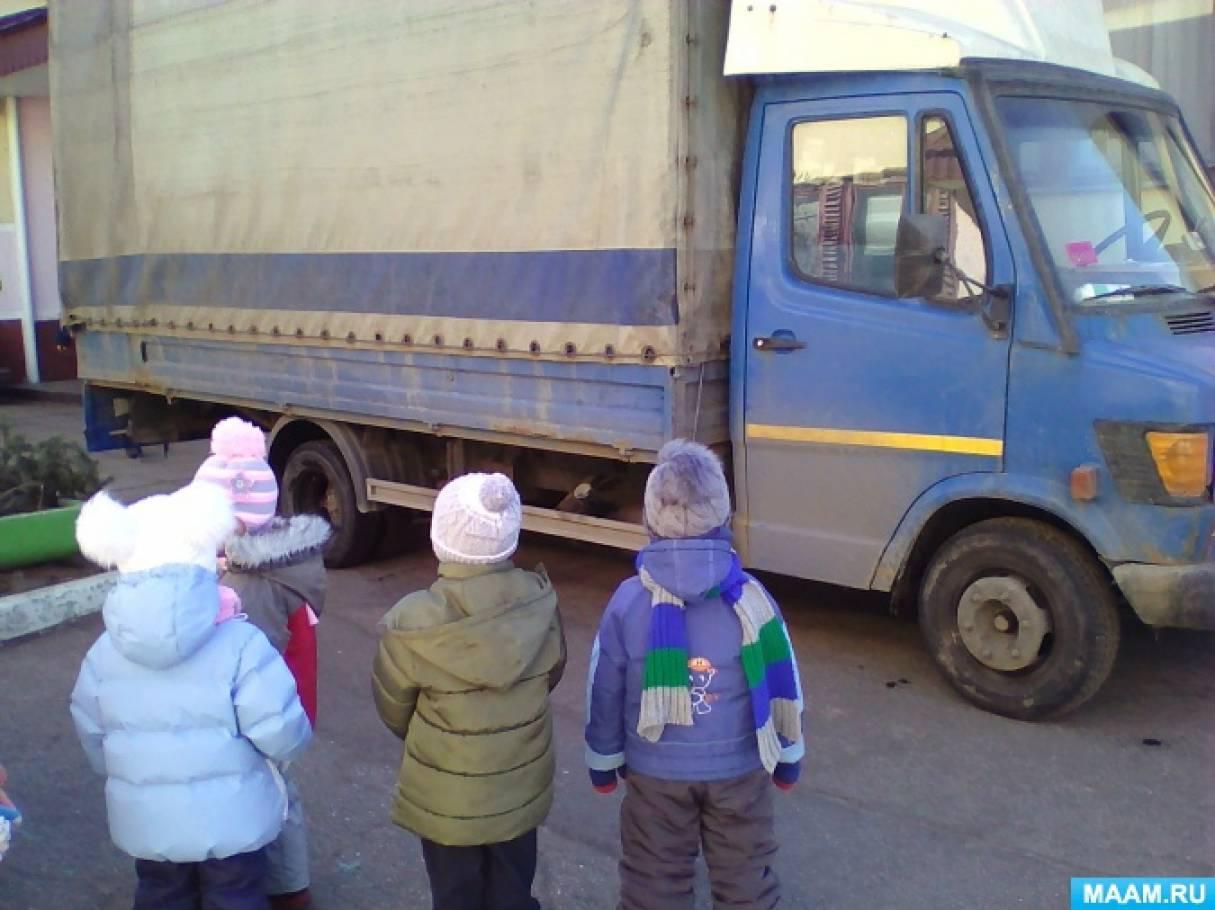 Планирование совместной деятельности воспитателя с детьми «Грузовик— транспортное средство» в младшей группе
