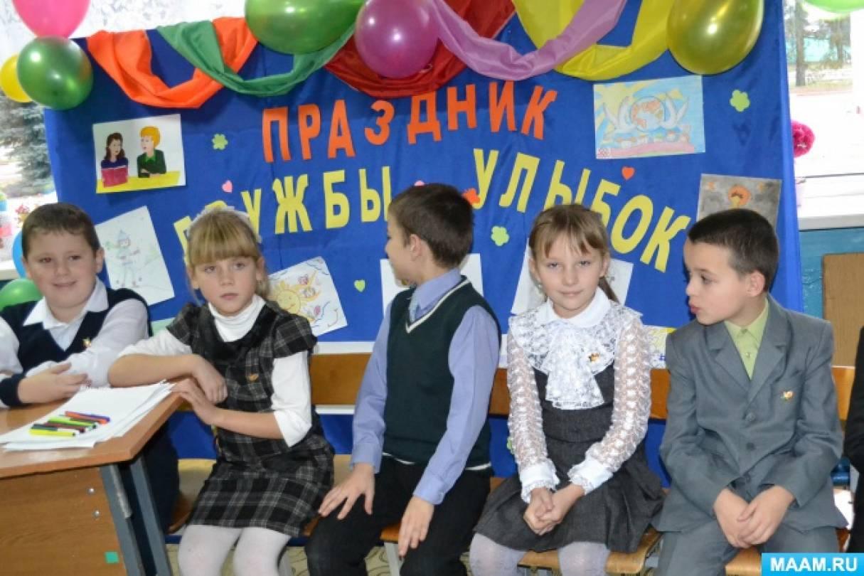 Конкурсно-игровая программа для учащихся начальных классов «Праздник дружбы и улыбок»