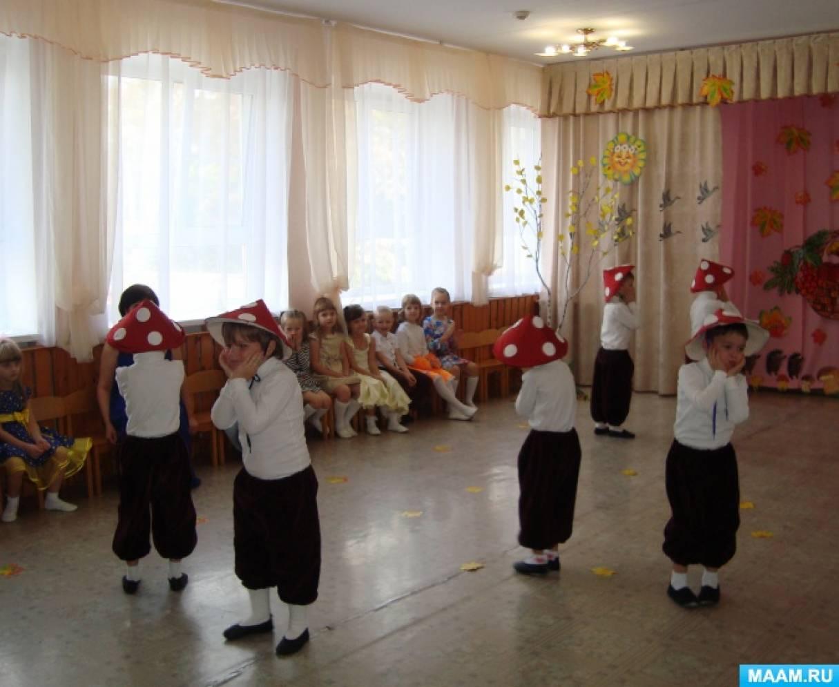 Танец «Мухоморы»