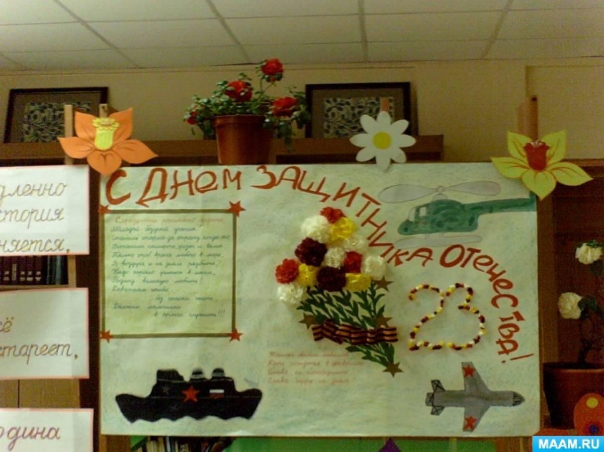 Праздничная конкурсно-развлекательная программа «Нашей армии герои» с воспитанниками центра