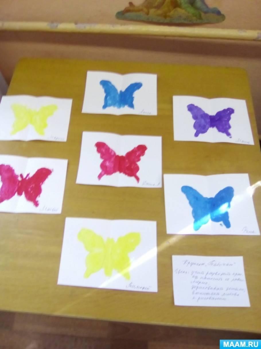 Конспект образовательной деятельности по кляксографии в рамках кружковой работы в младшей группе «Бабочка»