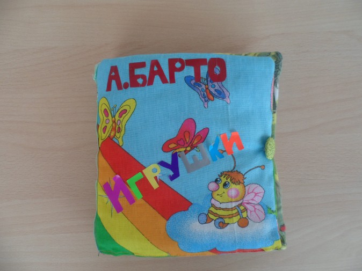 Агния барто книжка малышка своими руками