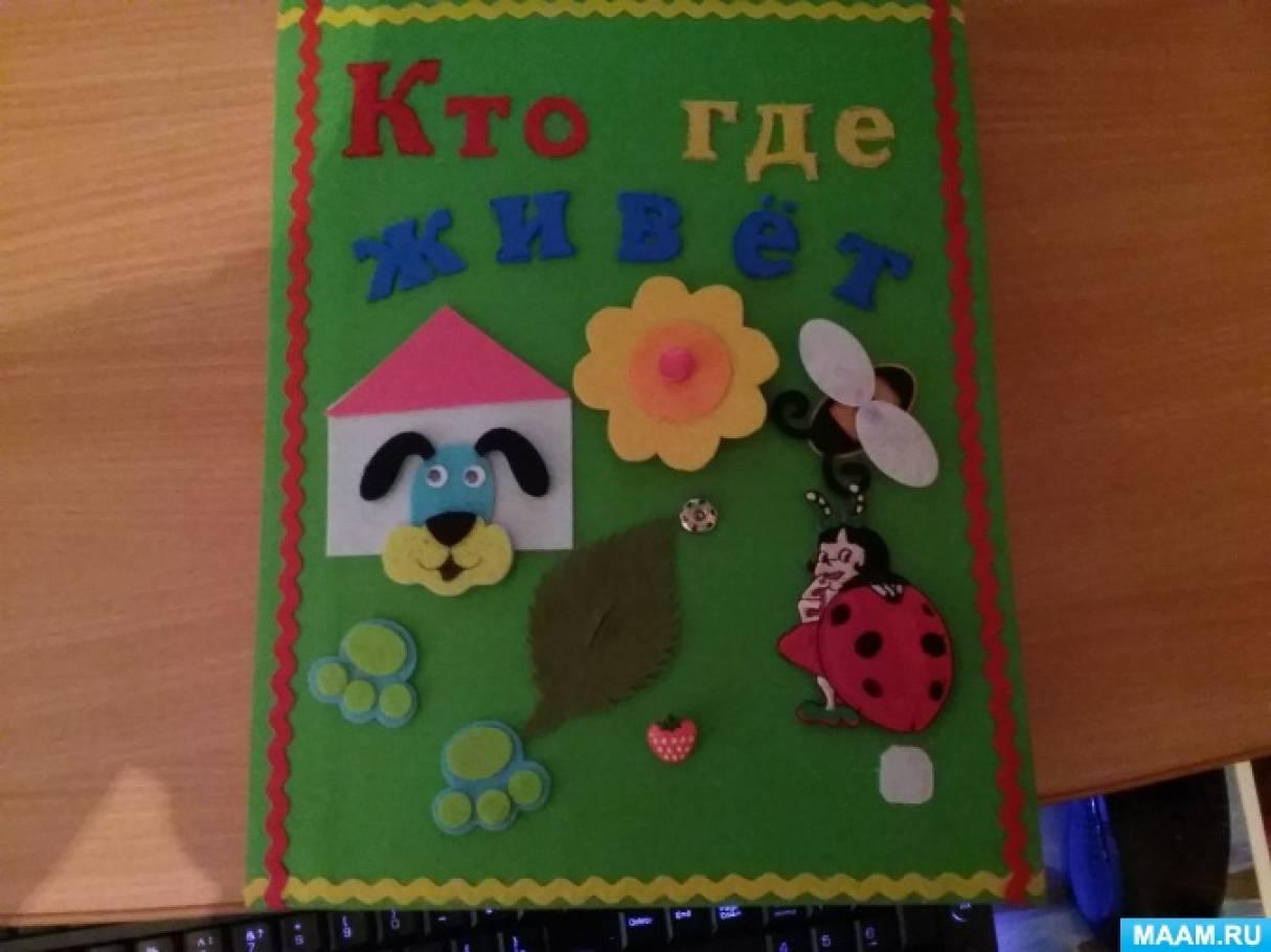 Фетровая книжка «Кто где живет?» для малышей