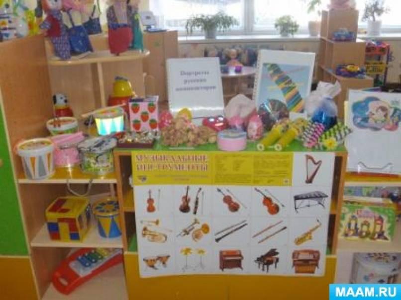Оформление музыкального уголка в группе детского сада