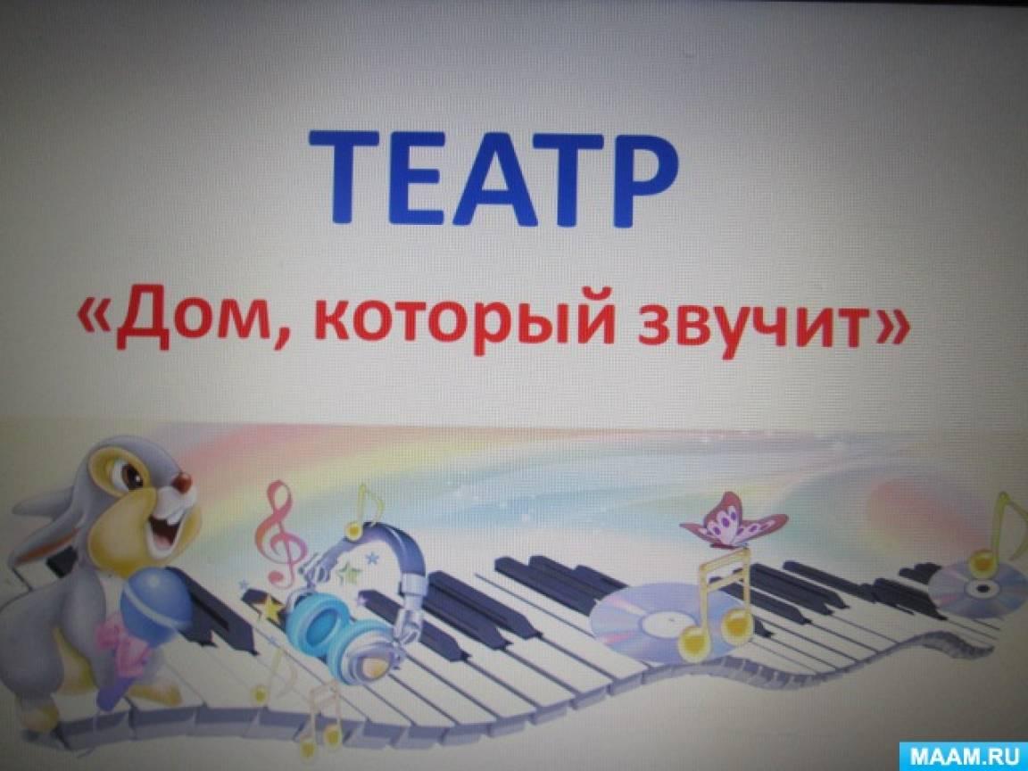 Конспект урока музыки в 7 классе в музыкальном театре опера