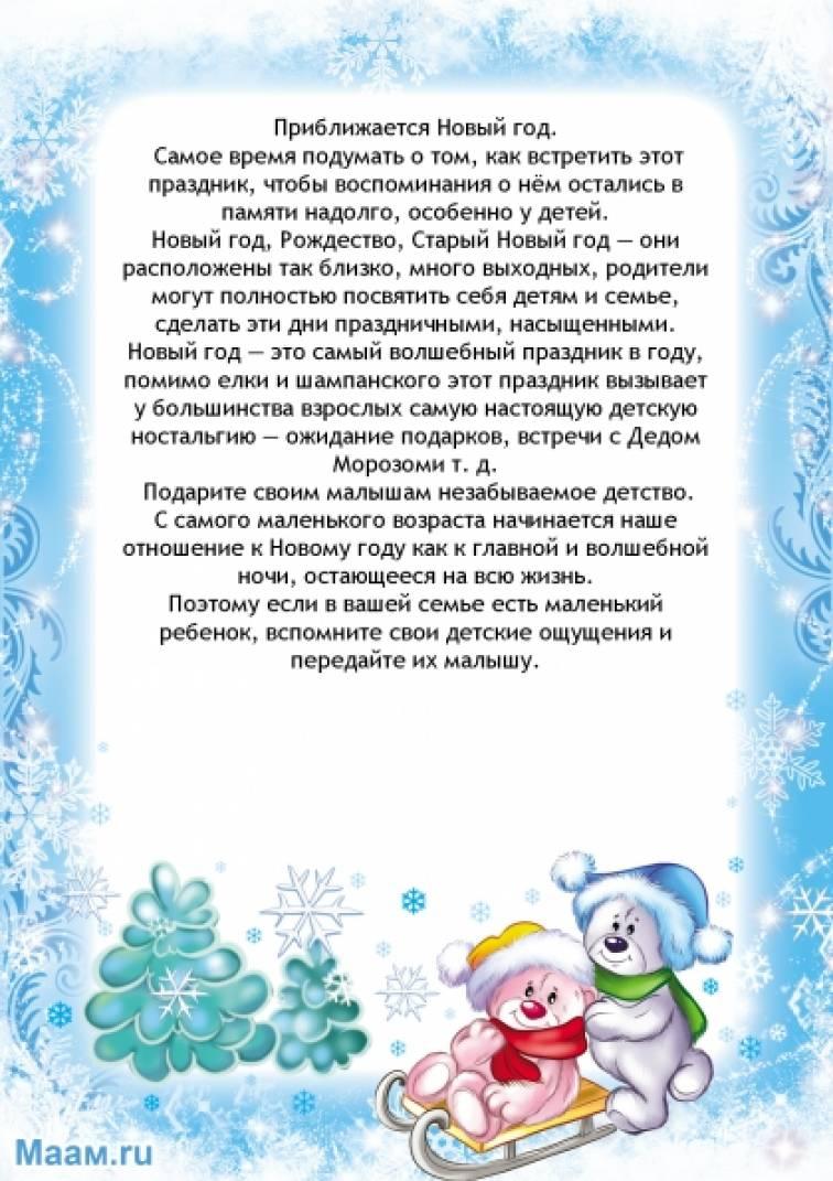 Проект детского сада по теме новый год