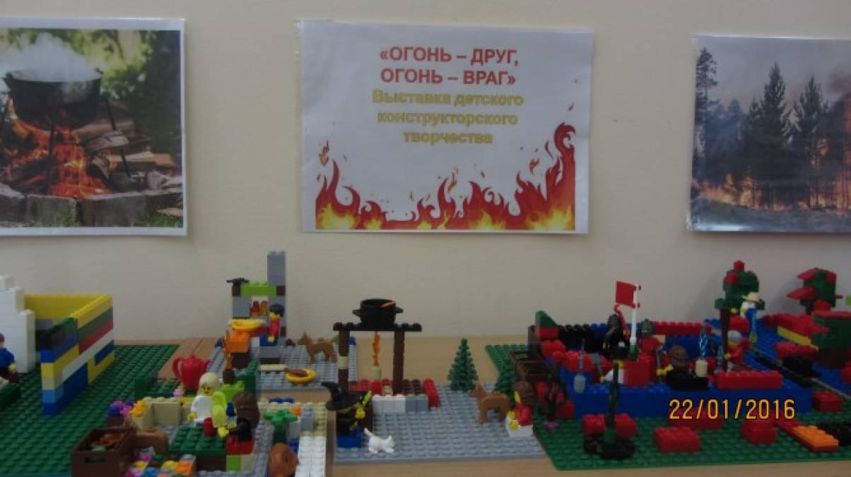 Выставка детского конструкторского творчества «Огонь — друг, огонь — враг»