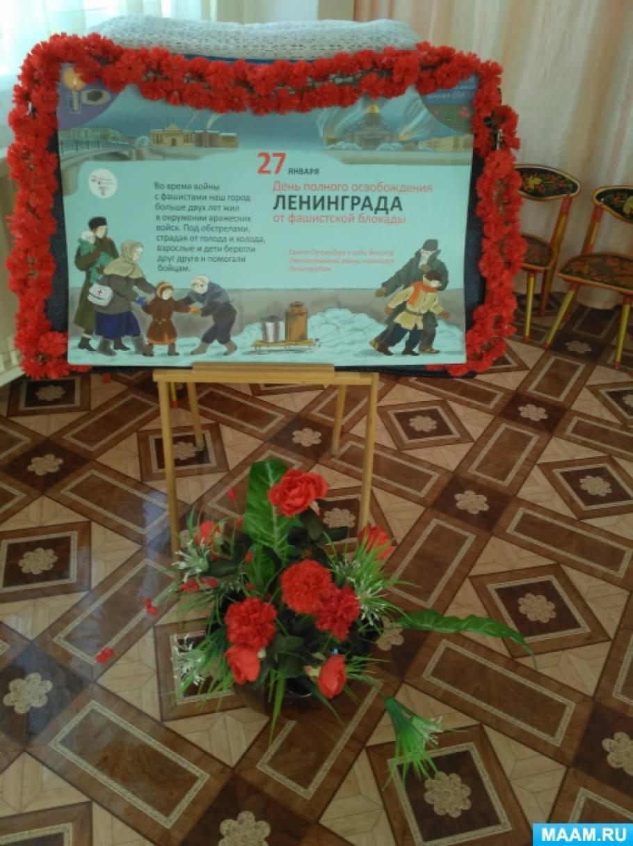 Фотоотчёт «Разорванное кольцо» о проекте совместной деятельности с детьми к Дню памяти снятия блокады Ленинграда