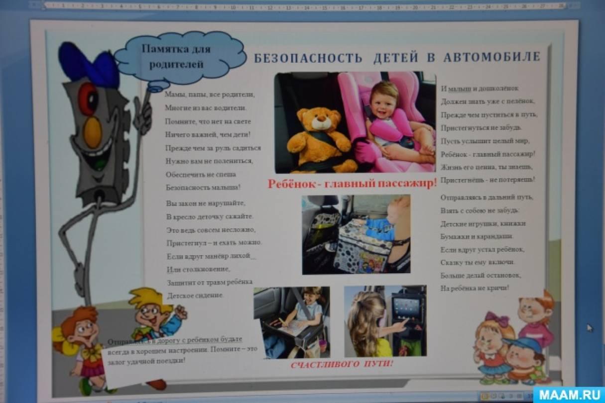 Работа с родителями. Памятка для родителей и детей «Безопасность детей в автомобиле»