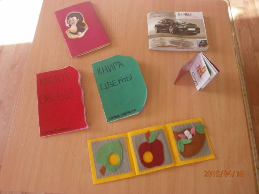 Книжки малышки изготовление своими руками фото 276