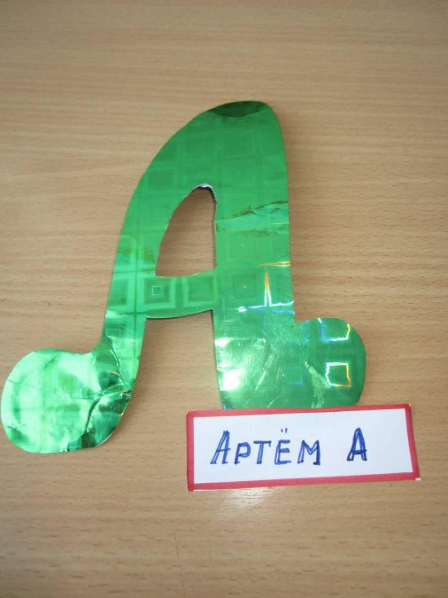 Фотоотчет о творческом конкурсе «Веселая азбука»