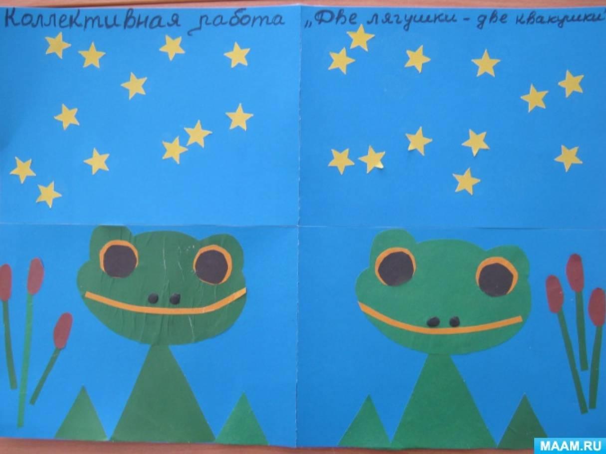 Детский мастер-класс по аппликации коллективной работы «Две лягушки— две квакушки»