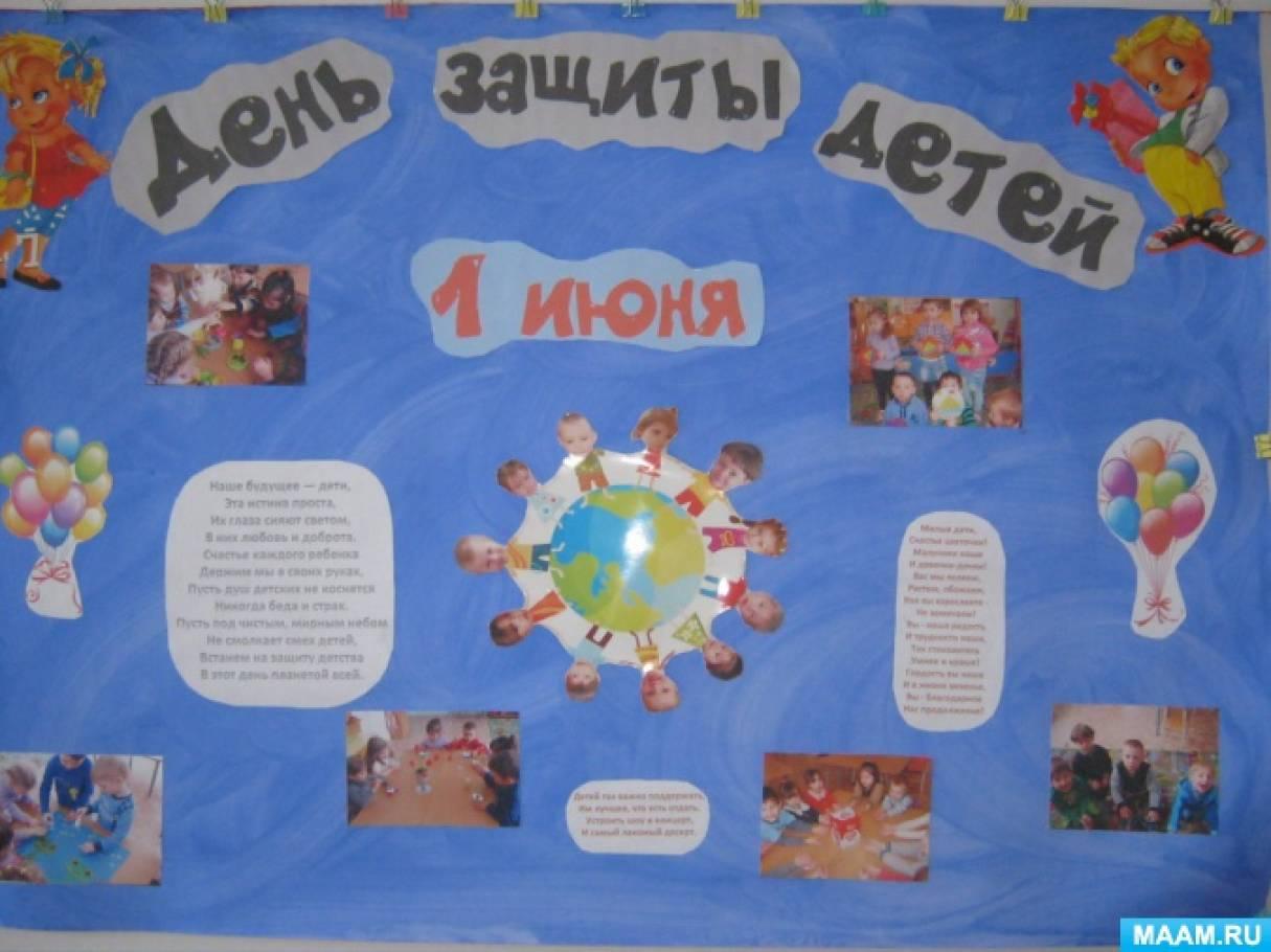 Стенгазета ко Дню защиты детей