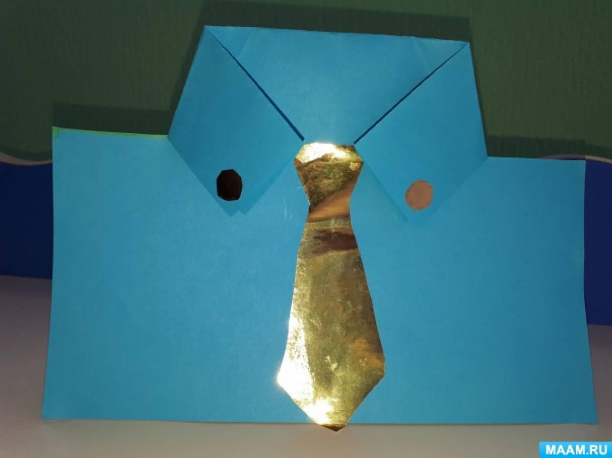 Аппликация-оригами «Рубашка для папы»