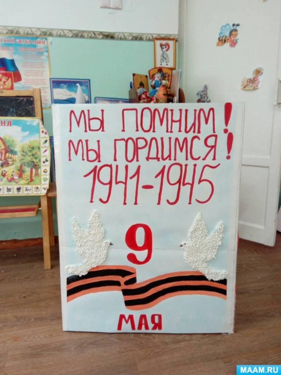 Открытка, посвященная празднику «День Победы»