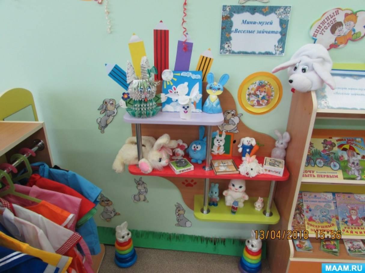 Мини-музей «Веселые зайчата» во второй группе раннего возраста