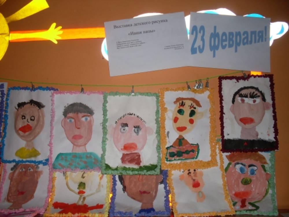 Дети рисуют папу картинки выставка