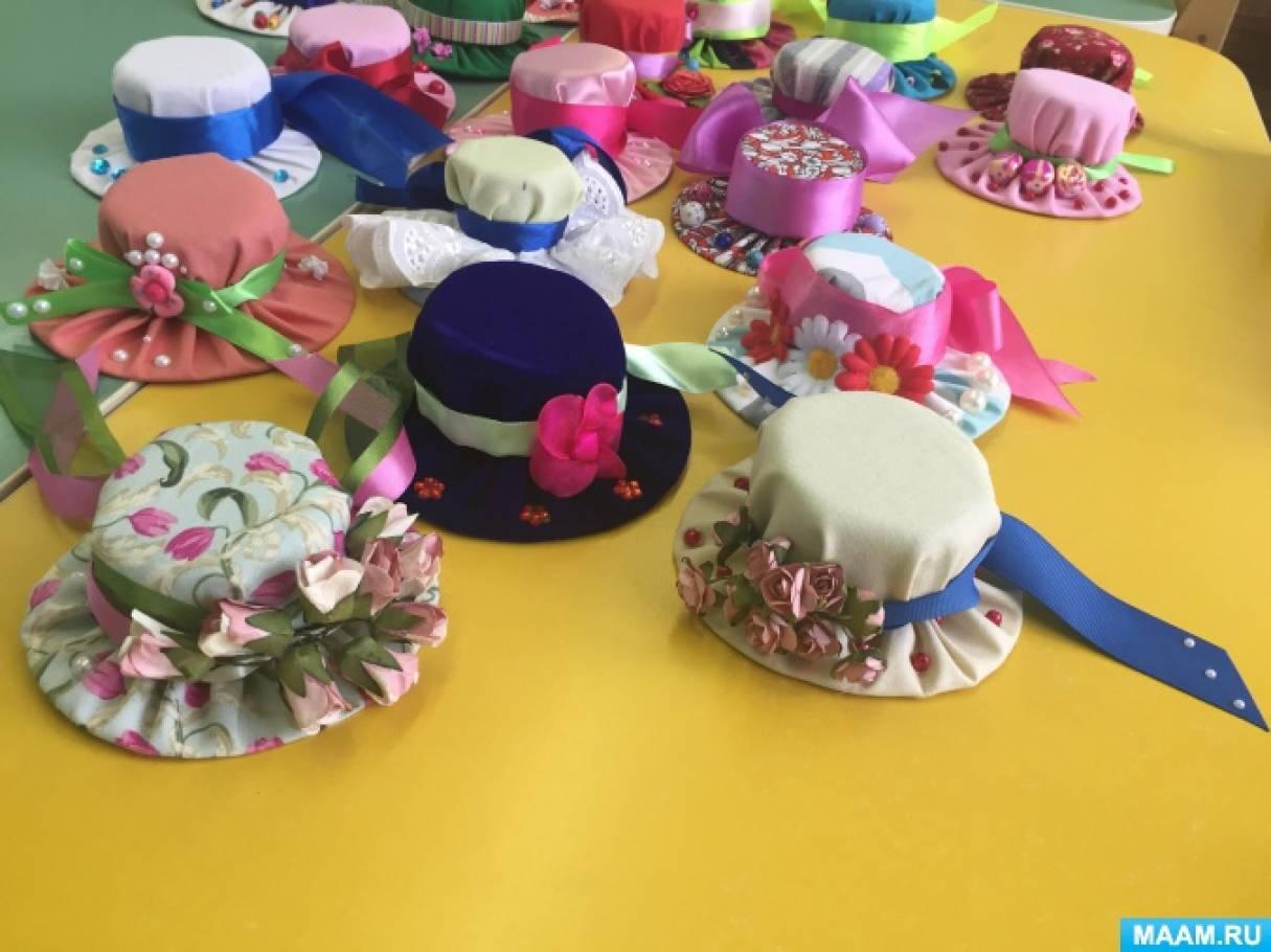 Мастер-класс «Подарок маме «Милые шляпки»