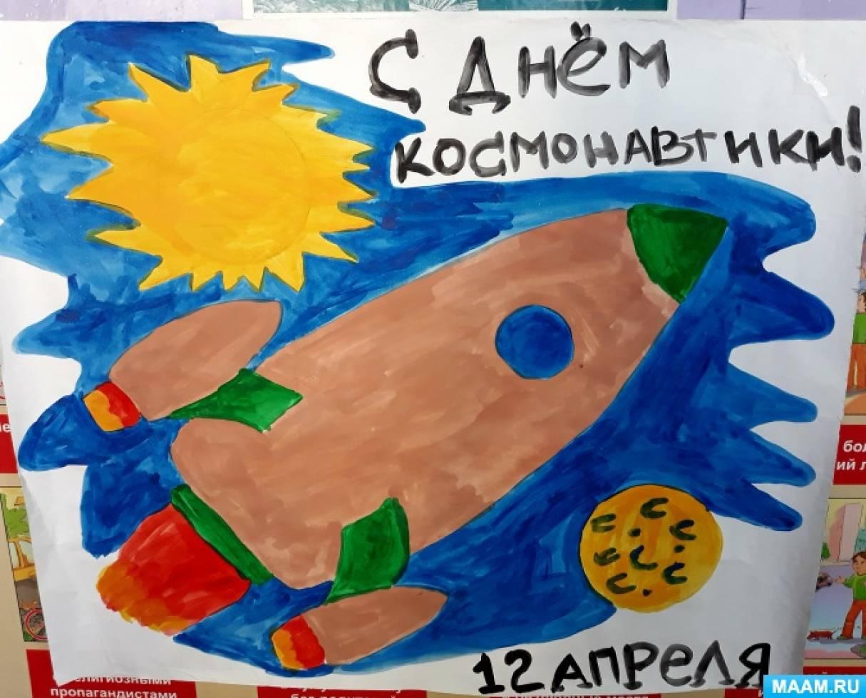Фотоотчёт «Выставка рисунков «Космос глазами детей. Стенгазета, посвященная Дню космонавтики»