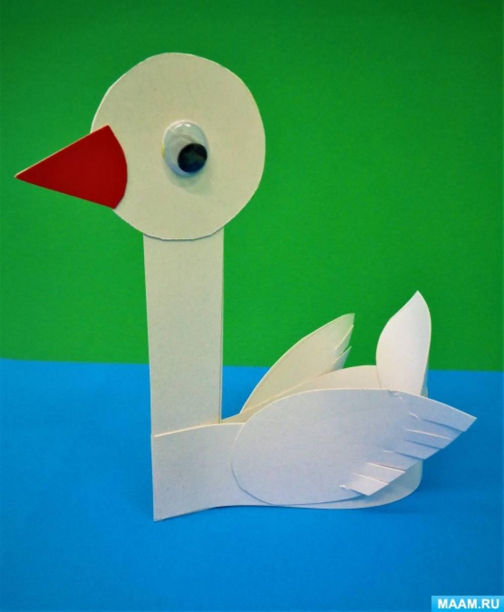 «Белый лебедь так хорош— просто глаз не отведёшь!» Конструирование из бумаги с детьми старшей логопедической группы