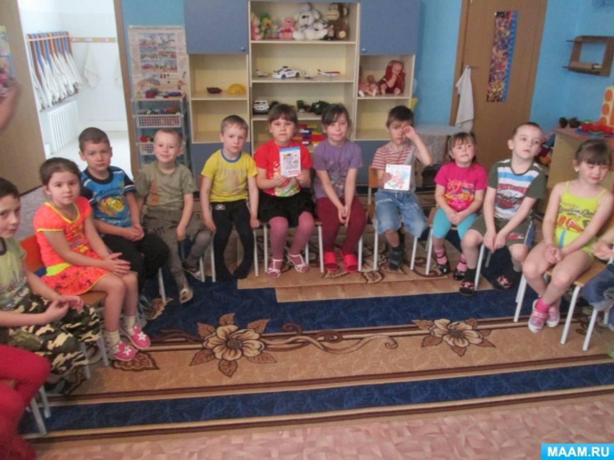 Игра-викторина по произведениям К. И. Чуковского «Весёлая поэзия, любимая детьми»