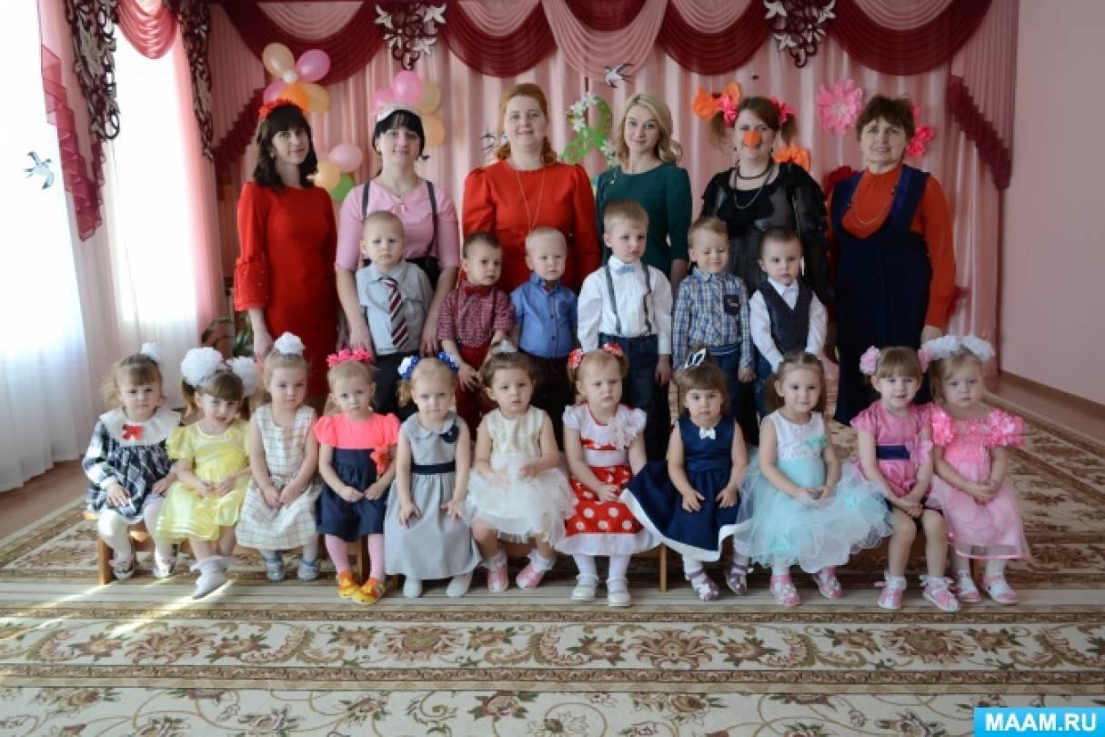 Сценарий праздника 8 марта в первой младшей группе «Маму поздравляют малыши»