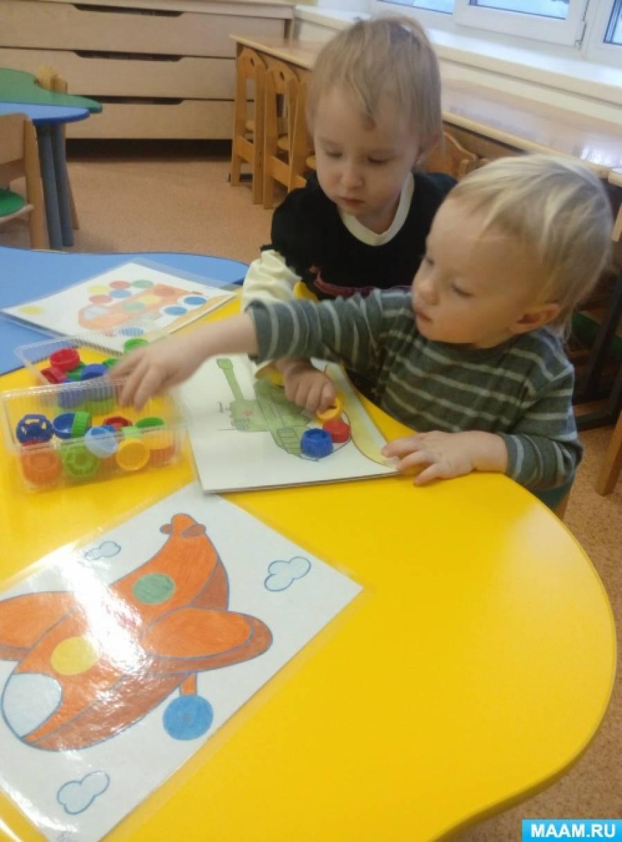 Дидактическая игра своими руками «Найди нужный цвет»— с цветными крышками.