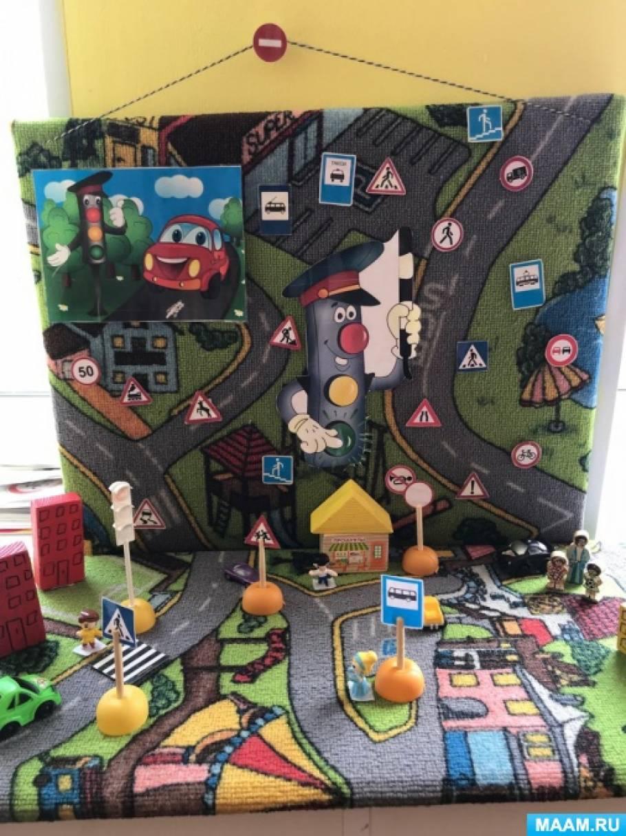 Игровой макет по ПДД «Наша улица»