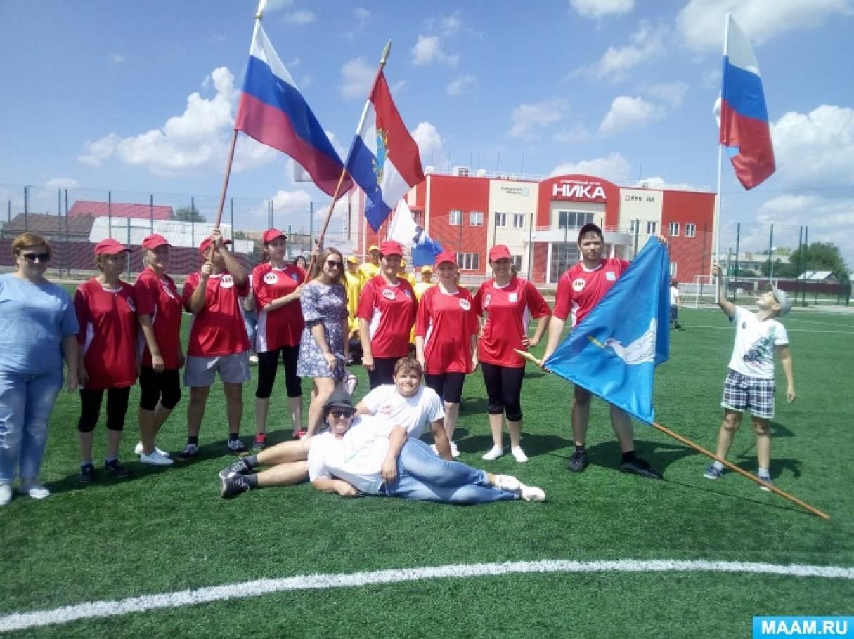 Фотоотчет «Наше участие в спартакиаде»