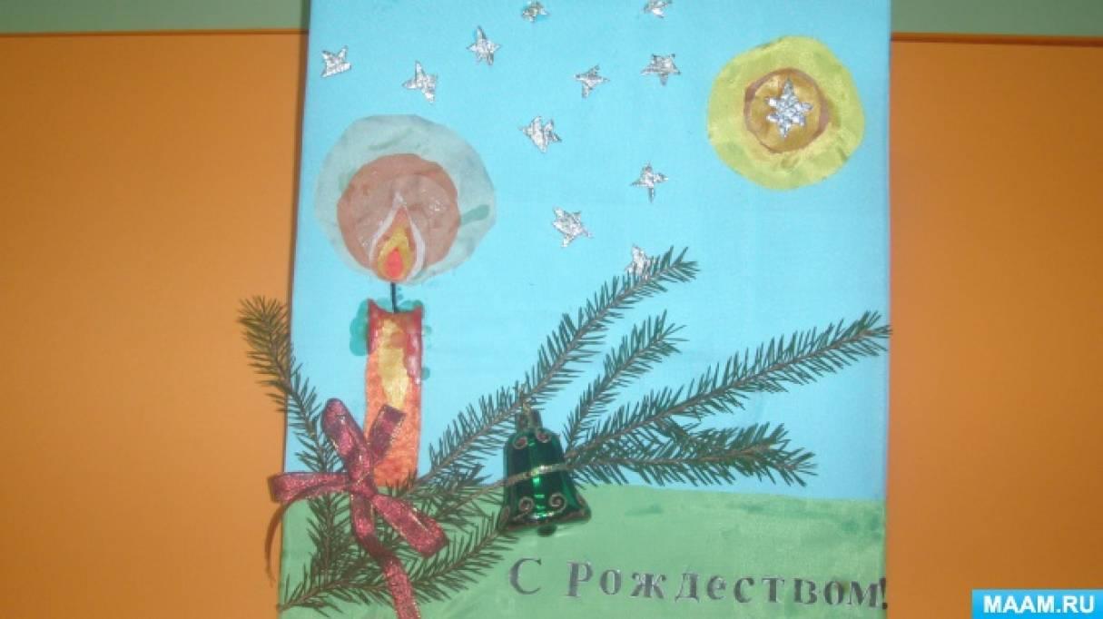 Мастер-класс «Открытка к Рождеству»